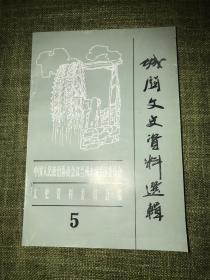 城关文史资料选辑(5)