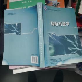 核科学与技术国防特色教材:辐射剂量学