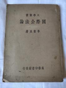 民国22年初版《大学丛书 国际公法论》存上精装一厚册(内容全) (品相如图自定)