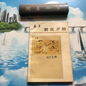 朝花夕拾  人民文学出版社 1979年版