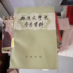 两汉文学史参考资料 中华书局