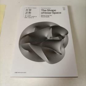 第一推动丛书 宇宙系列:大宇之形