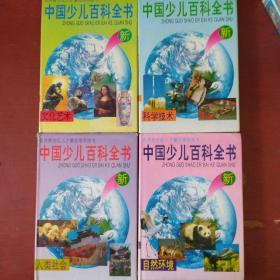 《中国少儿百科全书》全四册 大32开 邸雄主编  陕西人民出版社 私藏 品佳 书品如图