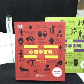 心理学百科。政治学百科。两本。人类的思想百科丛书。