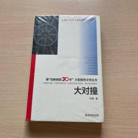 """""""创新报国70年""""大型报告文学丛书:大对撞"""