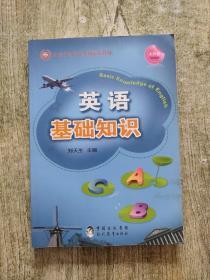 北京市名校小升初衔接教材 英语基础知识