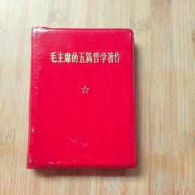 毛泽东的五篇哲学著作  1970年一版一印
