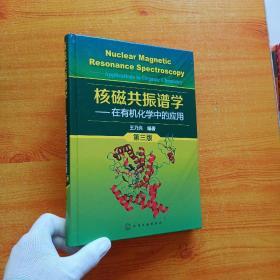 核磁共振谱学:在有机化学中的应用(第三版)精装【内页干净】