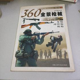 360°全景枪械.步枪、冲锋枪和机枪:沙场利器