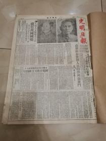 光明日报1951年10月合订本