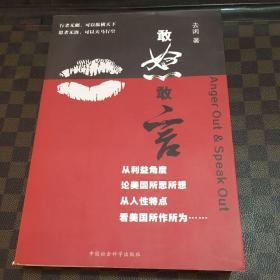 敢怒敢言 中国社会科学