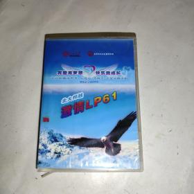 有爱有梦想快乐我成长 大兴区德茂中学心连心手拉手大型公益活动-激情LP61(盒装DVD光盘2张)
