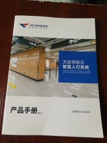 捷顺 天启物联云智慧人行系统  产品手册