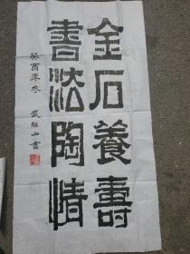 山东书协会员武继山  书法作品 带简历