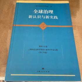 全球治理:新认识与新实践