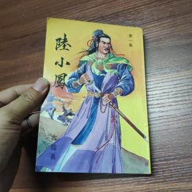陆小凤-第一集-古龙小说专辑-繁体武侠小说