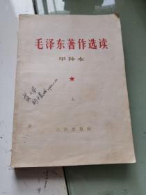 毛泽东著作选读甲种本上