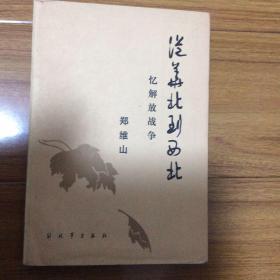 从华北到西北:开国中将郑维山回忆录