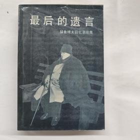 最后的遗言:《赫鲁晓夫回忆录》续集