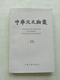 中华文史论丛 第58辑