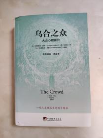 乌合之众:大众心理研究:中英双语•典藏本