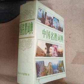 中国名胜词典(精装)(第二版)