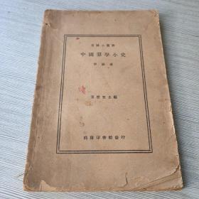 中国算学小史