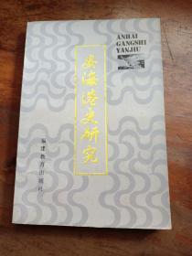 安海港史研究