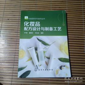 化妆品科学与技术丛书--化妆品配方设计与制备工艺