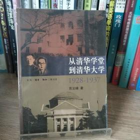 从清华学堂到清华大学·1928-1937:近代中国高等教育研究