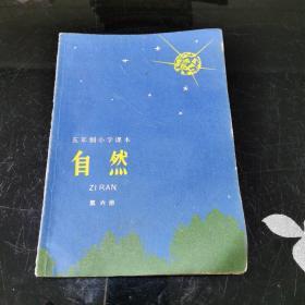 五年制小学课本(试用本) 自然  第六册