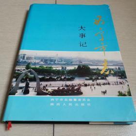 西宁市志(大事记)(全一册精装本)〈1998年西宁初版发行〉