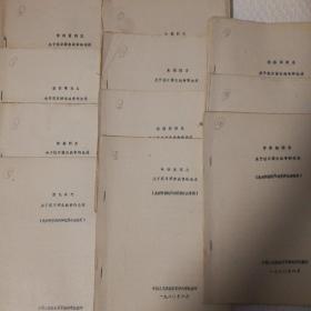 朱德、彭德怀、叶剑英、聂荣臻、徐向前、陈毅、贺龙、刘伯承和罗荣华同志关于抗日游击战争的论述(共计11份。1980年解放军军事科学院翻印)大部分都有笔记划线,部分笔记划线多。介意的书友勿拍。