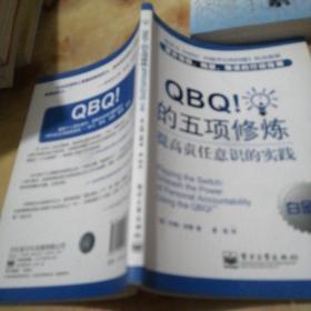QBQ!的五项修炼:提高责任意识的实践(白金版)