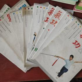 《气功》1990年 2.3.6 7.8.9.10.11.12册 九册合售 浙江中医杂志社 私藏 书品如图