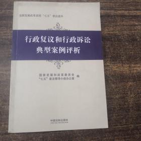 行政复议和行政诉讼典型案例评析/全国发展改革系统七五普法读本