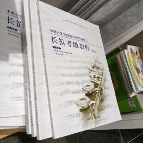 中央音乐学院海内外考级曲目长笛考级教程(业余 1-6级)