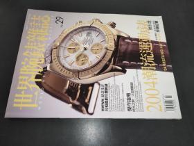 世界腕表杂志 No.29