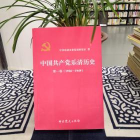 中国共产党乐清历史. 第1卷, 1926~1949