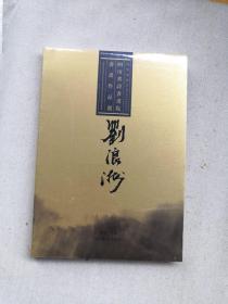回望东坡 四川省诗书画院书画作品选 刘浪涛卷