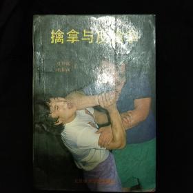 《擒拿与反擒拿》杜仲勋 著 全图演示 北京体育学院出版社 私藏 书品如图.
