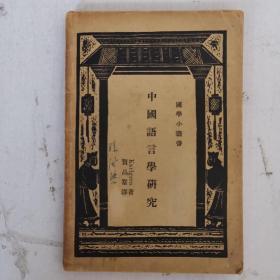 民国23年初版 中国语言学研究