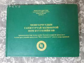 有关甘珠尔的蒙古文献(蒙古文)