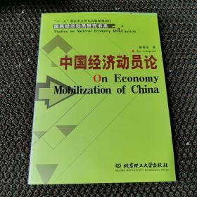 中国经济动员论
