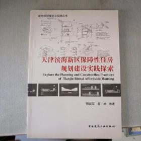 天津滨海新区保障性住房规划建设实践探索