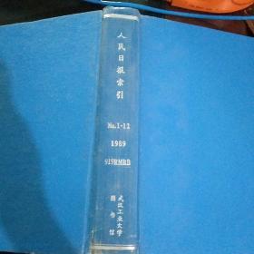 人民日报缩引1989.1-12