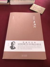 张贤亮作品典藏·短篇小说卷:灵与肉