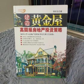 建造黄金屋高回报房地产投资策略