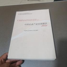 中国农业产业发展报告2021