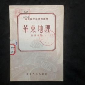 速成识字班补充读物:华东地理(1952年1版)